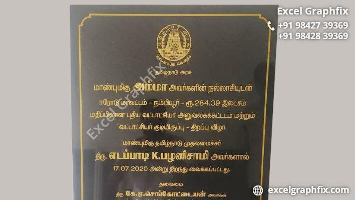 Stone Engraving Manufacturers in Erode, Tamilnadu