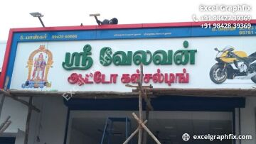 LED Light Name Board Manufacturers in Erode, Tamilnadu