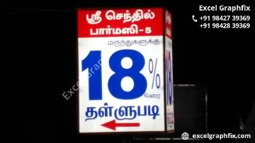 Naming Light Board Manufacturers in Erode, Tamilnadu