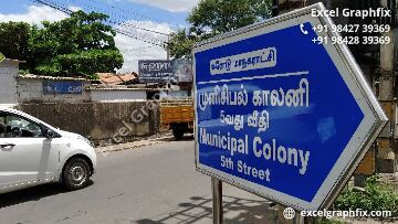 Street Name Board Manufacturers in Erode, Tamilnadu