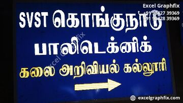 Vinyl Naming Light Board in Erode, Tamilnadu