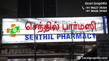 Vinyl Naming Light Board Manufacturer in Erode, Tamilnadu